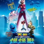 Cantonese Mini-Transcript / Monsters vs Aliens / You have stolen what is rightfully mine.