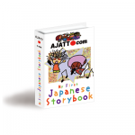 My First Japanese Storybook: A Modern Classic
