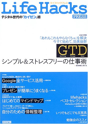 GTD, Japanese Version