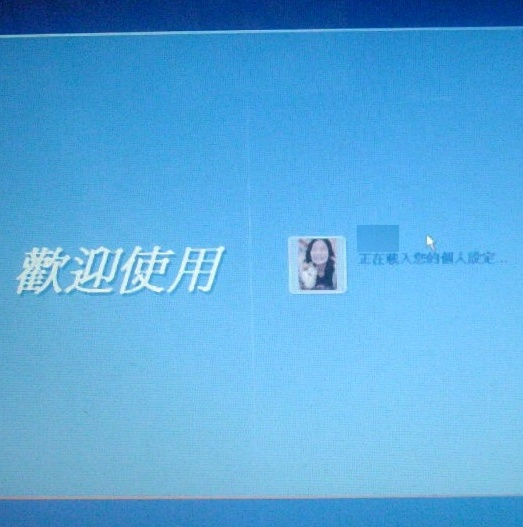 Chinese Windows welcome screen