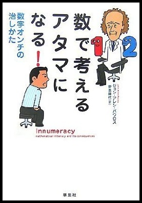 Innumeracy, Japanese Version