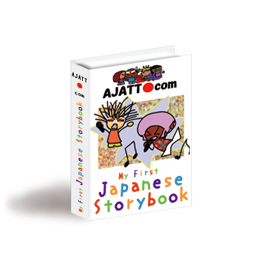 My First Japanese Storybook