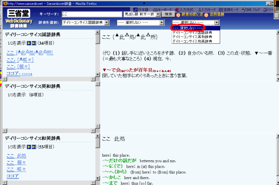 Sanseido Web Dictionary Results Page Disable English Step 2