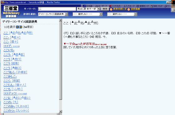 Sanseido Web Dictionary Results Page with English Fully Disabled