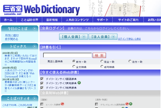 Sanseido Web Dictionary Main Page