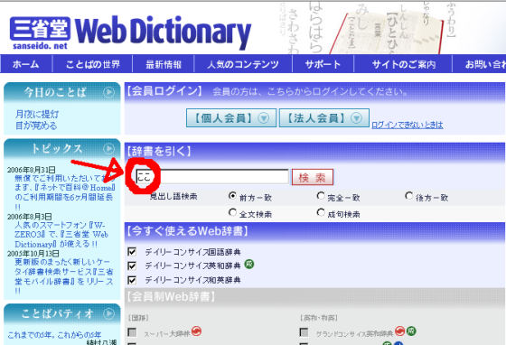 Sanseido Web Dictionary Main Page with search box highlighted