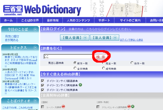 Sanseido Web Dictionary Main Page with search button highlighted