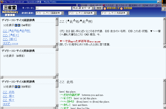 Sanseido Web Dictionary Results Page
