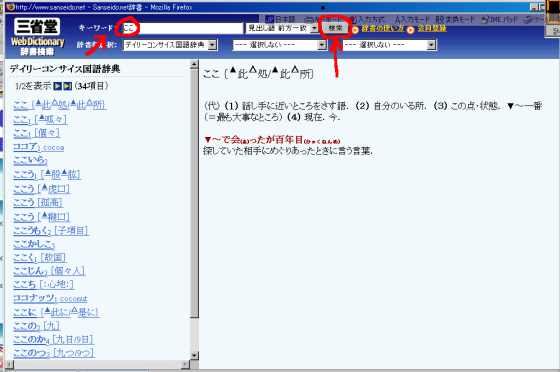 Sanseido Web Dictionary Results Page Searchbox and Searchbutton