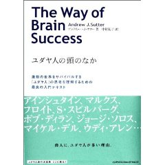 The Way of Brain Success